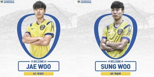 쌍둥이 수비수 박재우-성우, 프로축구 아산서 한솥밥