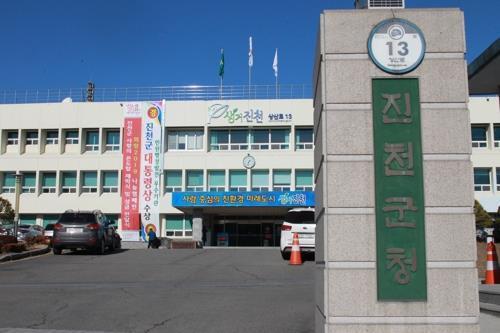 """진천군 """"불합리한 규제·관행 척결""""…규제 신고센터 운영"""