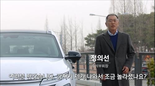 """넥쏘 탄 정의선 """"이거 누가 만들었지""""…'셀프영상' 소통 행보"""