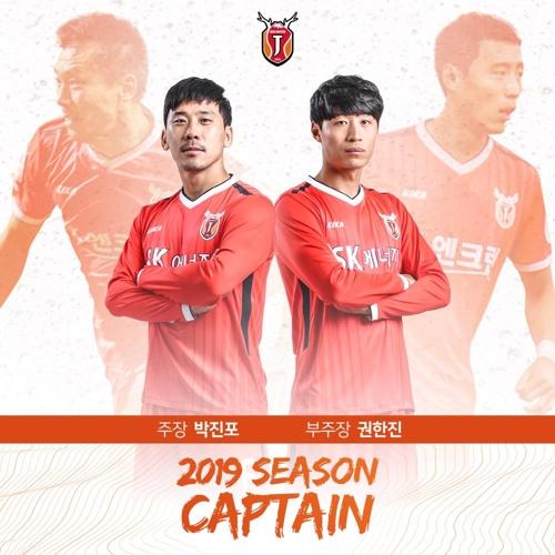 프로축구 제주, 2019시즌 주장에 박진포…부주장은 권한진