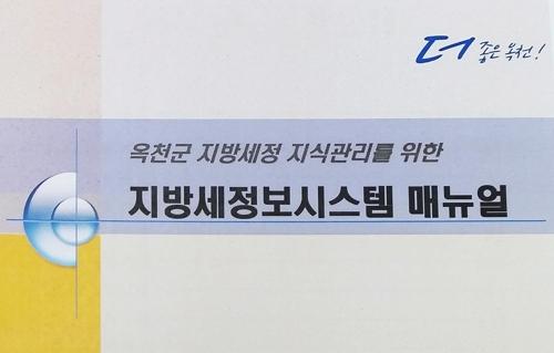 """""""복잡한 지방세 업무 한눈에""""…옥천군 매뉴얼 제작"""
