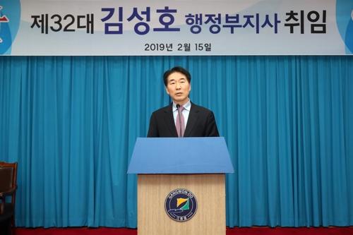 김성호 32대 강원도 행정부지사 취임