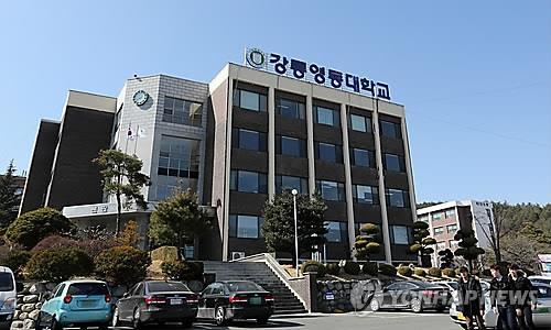 강릉 정의당, 강릉영동대 운영 정수학원 이사진 퇴진 촉구