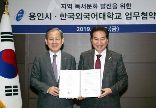 용인시-한국외대, 지역독서문화 발전 협약