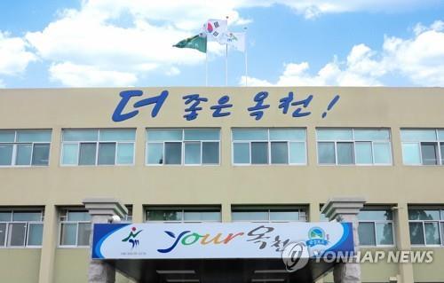 [충북소식] 옥천군 행복결혼공제사업 참여자 12명 모집