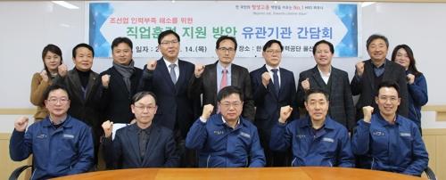 울산고용노동지청, 조선업 인력 양성 지원 협의체 발족