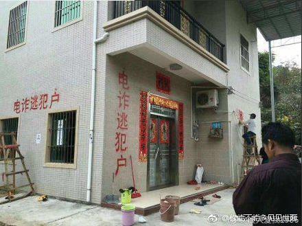 """中 지역당국 '범죄자의 집' 낙인 논란…""""무고한 피해자 우려"""""""