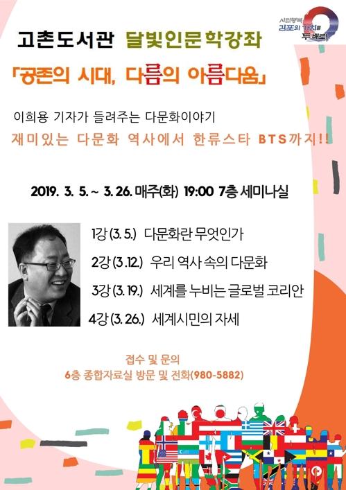 [게시판] 김포고촌도서관, '다름의 아름다움' 달빛인문학강좌
