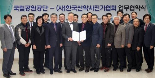 국립공원공단·한국산악사진가협회 자연보전 업무협약