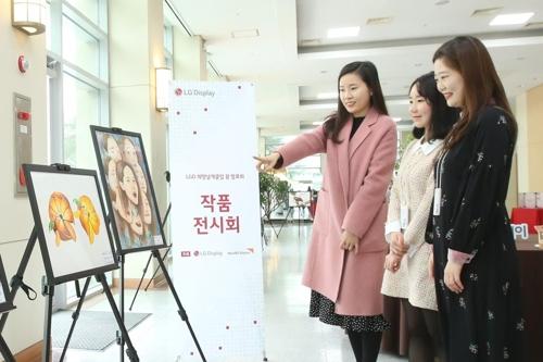 LG디스플레이, 영재 청소년 지원 '희망날개클럽' 꿈 발표회