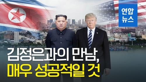 """[영상] 트럼프 """"김정은과 만남, 매우 성공적일 것…서두르진 않아"""""""