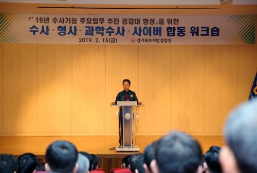 수사 경찰 전문성 다짐…경기북부경찰, 합동 워크숍