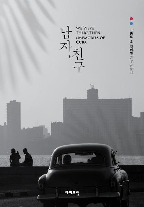 JYP 표종록 부사장·천성일 작가의 쿠바여행기…'남자, 친구'