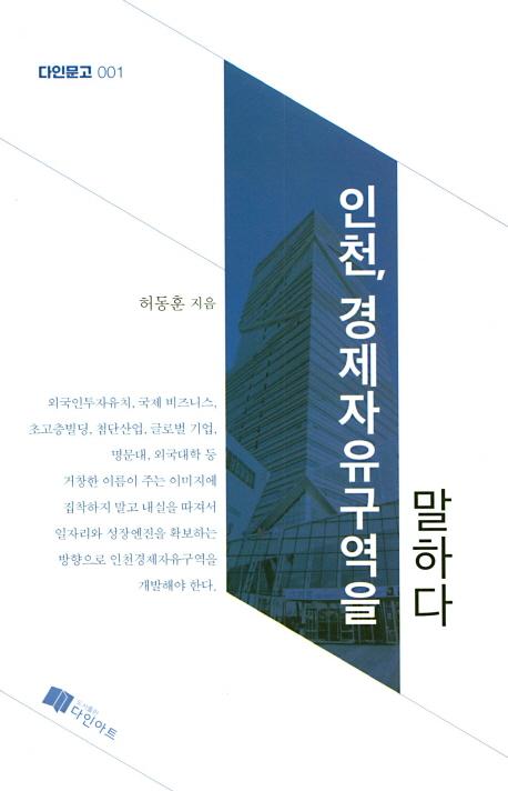 [신간] 인천, 경제자유구역을 말하다