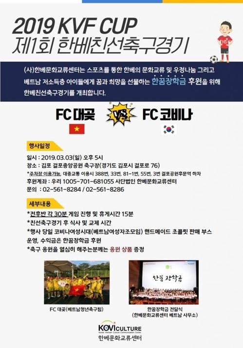 [게시판] 한베문화교류센터, 제1회 한베친선축구대회 개최