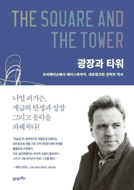 [신간] 광장과 타워