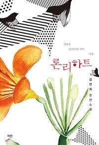 '론리 하트' 등 로맨스 E북 3종, 종이책 출간
