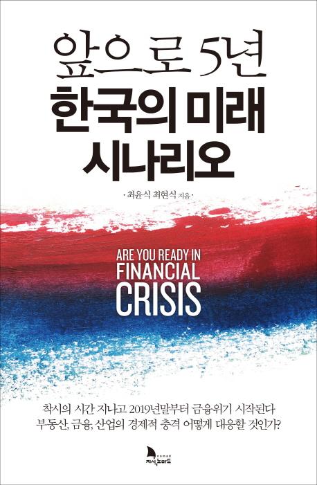 """""""한국, 올해 말 금융위기 진입…'잃어버린 20년' 불가피"""""""