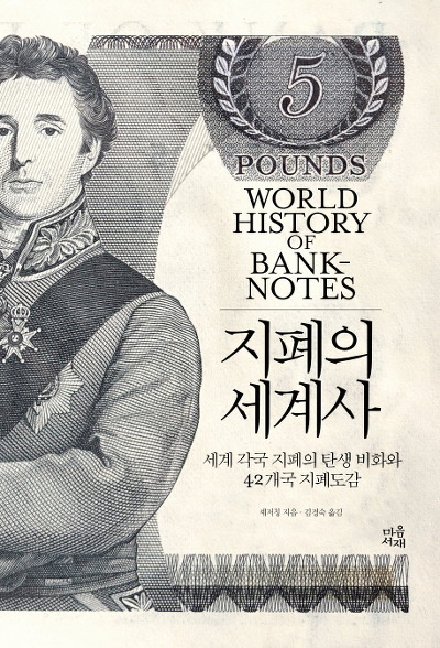 세계 각국 지폐로 바라본 문화와 역사