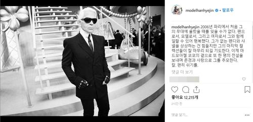 """모델 한혜진, 카를 라거펠트 추모…""""편히 쉬기를"""""""