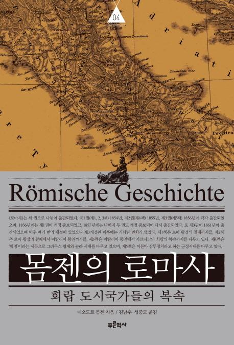 [신간] 몸젠의 로마사 4·개인주의 신화