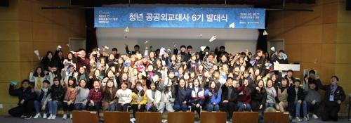독립운동 역사 전 세계 전하는 '청년 공공외교 대사' 발대식