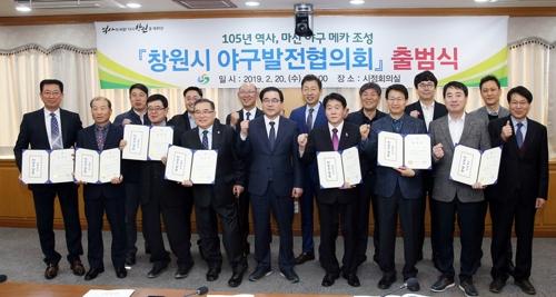 NC 연고지 창원에 야구발전협의회 출범…야구 붐 조성
