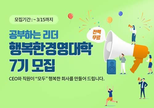 [게시판] 휴넷, 중소기업 CEO 무료교육 '행복한 경영대학' 모집