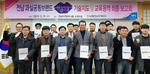 전남농협 '상큼애' 기술지도·교육 용역 최종보고회