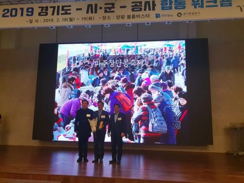 파주장단콩축제, 2019 경기관광 대표축제 수상