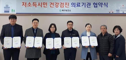[울산소식] 북구보건소, 의료기관과 저소득층 건강검진 협약