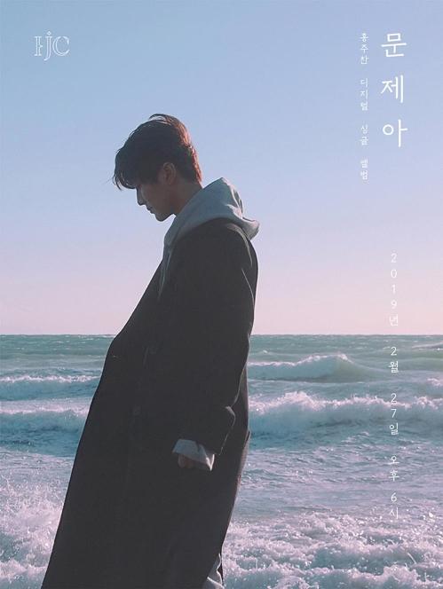 골든차일드 주찬, 27일 첫 솔로 싱글 '문제아'