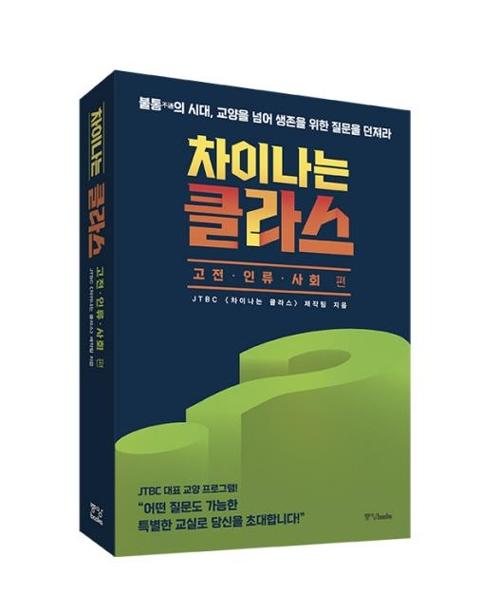 JTBC '차이나는 클라스' 두 번째 도서 출간