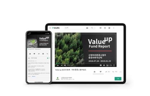 [게시판] 신영증권 '밸류업 펀드리포트' 동영상 서비스
