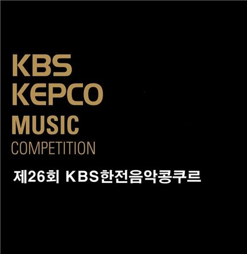 KBS-한전, 제26회 'KBS한전음악콩쿠르'