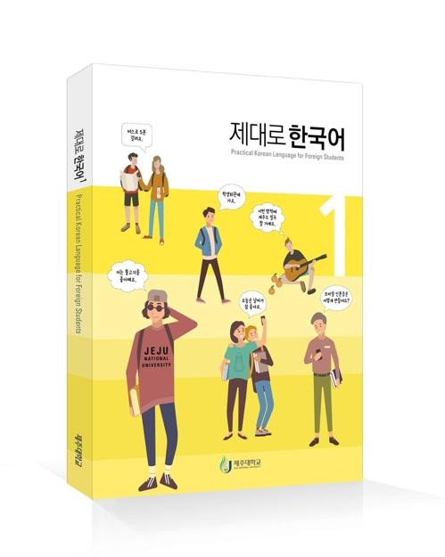 [제주소식] 제주대, 외국인·유학생 위한 한국어교재 발간