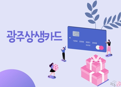 [통통 지역경제] '광주 상생 2탄' 소상공인 위한 지역 화폐 내달 출시