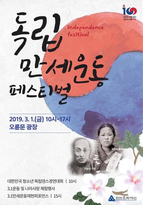 천안 '독립만세운동 페스티벌' 내달 1일 종합운동장서