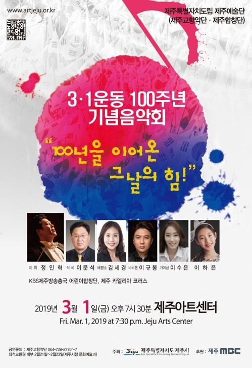 제주예술단, 내달 1일 3ㆍ1운동 100주년 기념음악회
