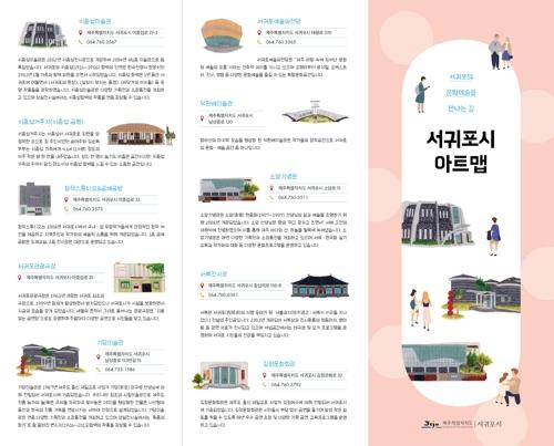 문화와 예술이 만나는 길, 서귀포시 아트 맵 제작