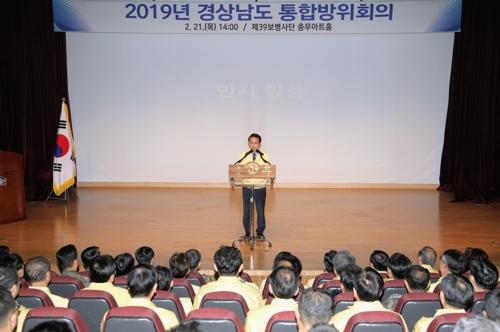 [경남소식] 도, 육군 39보병사단서 2019년 통합방위회의