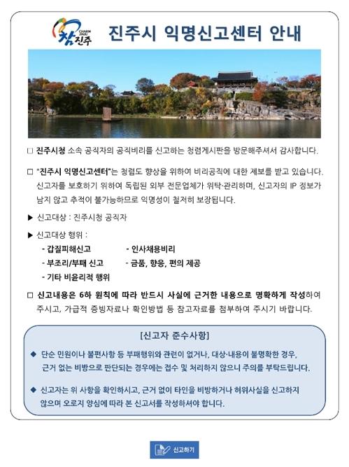 """진주시 """"공직자 부조리 척결""""…'익명신고시스템' 도입"""