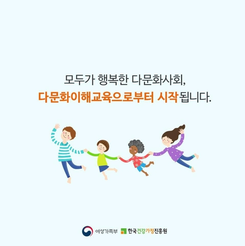 한국건강가정진흥원, 다문화 전문인력 100명 통합 양성교육