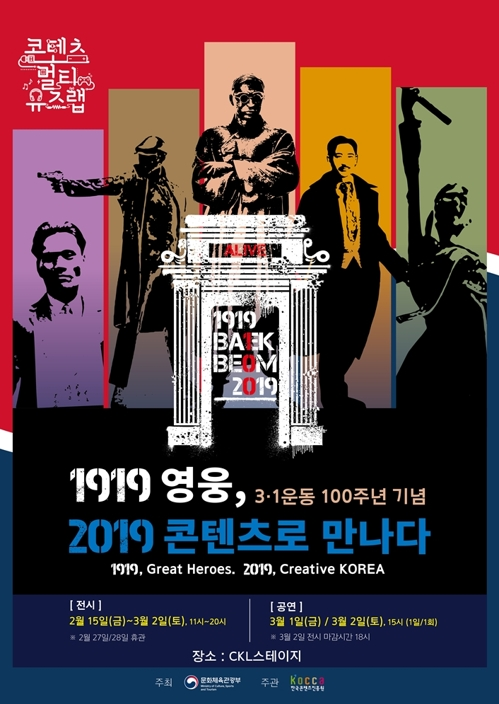 전시·공연으로 기리는 김구 '…2019 콘텐츠로 만나다'