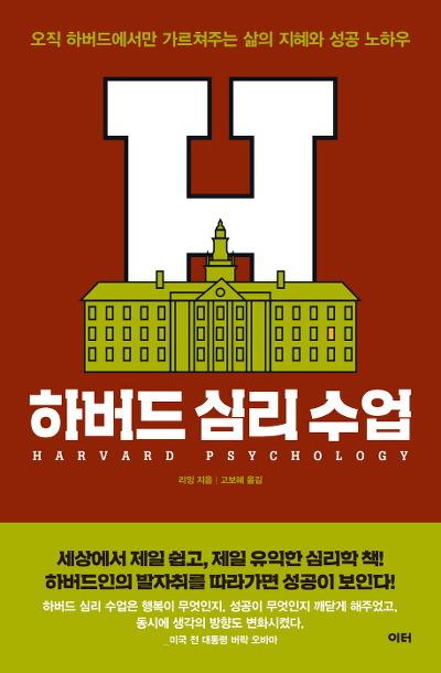 [신간] 하버드 심리 수업