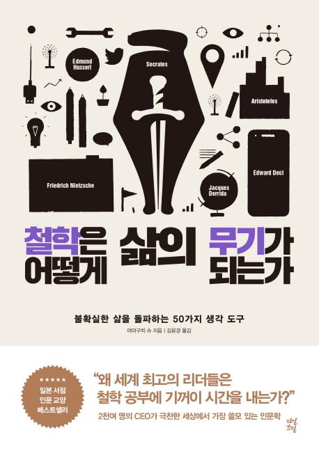 [베스트셀러] '자기성찰' 철학서 강세
