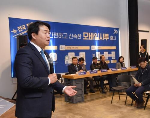 시흥시, 모바일 지역화폐 '시루' 발행