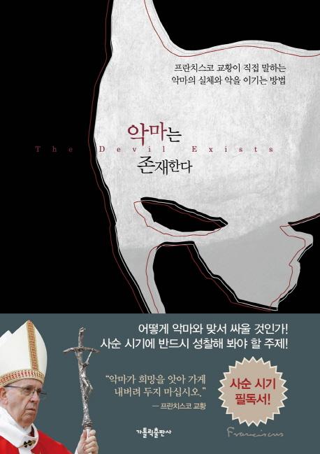 [신간] 악마는 존재한다·신약 읽기:역사와 문헌