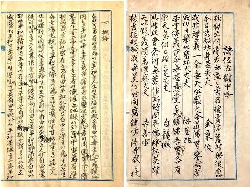 한용운이 100년전 옥중에서 쓴 독립선언문 첫 공개