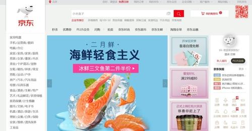 중국 징둥닷컴 임원 10% 감축…대형 인터넷 기업 한파